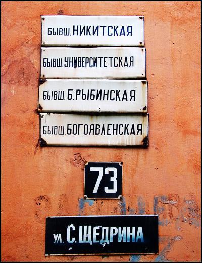 переименование. улиц