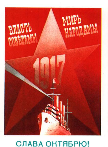 7 ноября 1917
