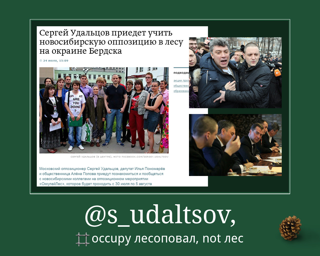 @s_udaltsov, #occupy лесоповал, not лес