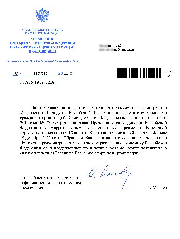 ответ из Управления Президента РФ