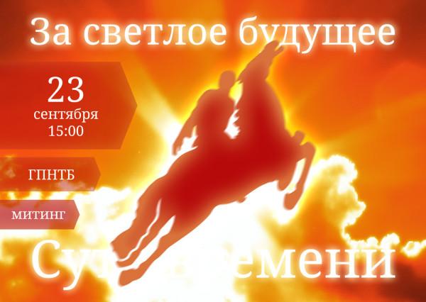 митинг против Ювенальной юстиции ВТО Суть времени Новосибирск 23 сентября