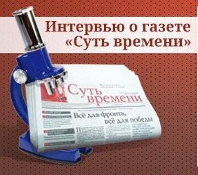Молодые учёные — о газете «Суть времени»