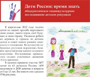 «Дети России: время знать»