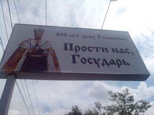 баннер 'Прости нас, Государь' в Новосибирске