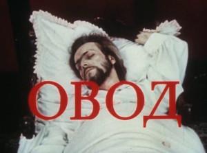 Героический фильм овод 1980.