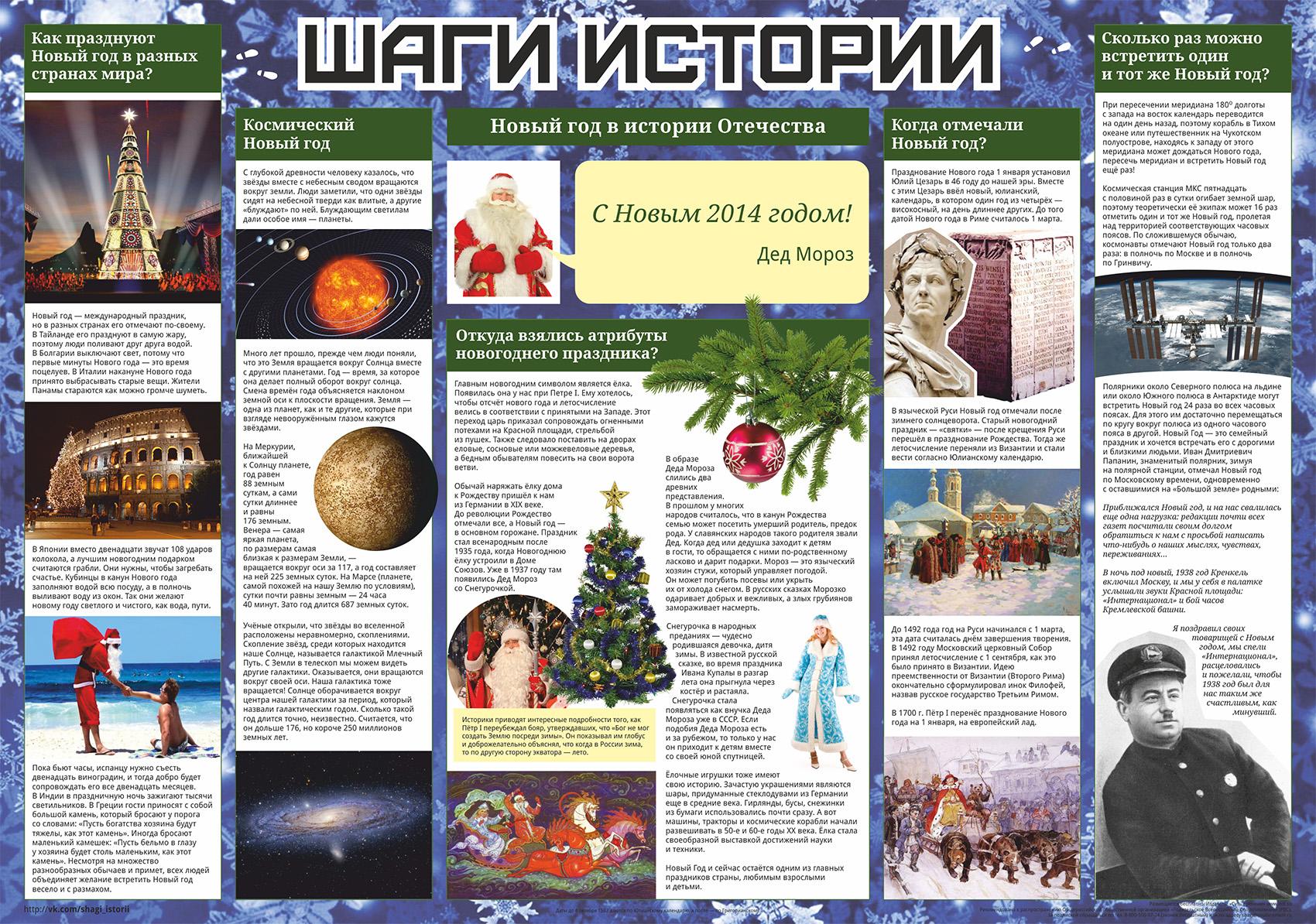 Картинки газеты с новым годом