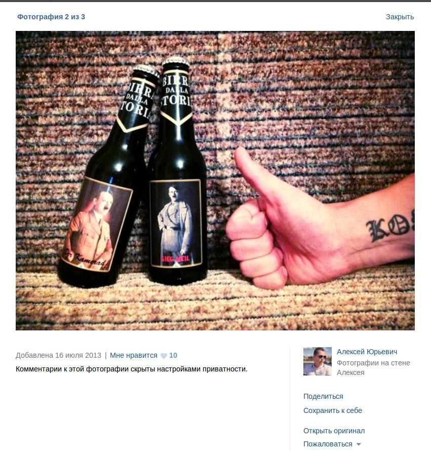 16 Пиво с гитлером хвалит
