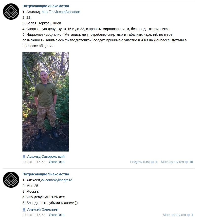 19 Потрясающие знакомства в том числе и из Киева