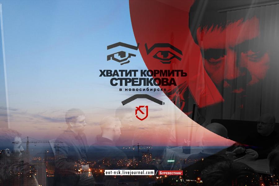 Хватит кормить Стрелкова в Новосибирскe