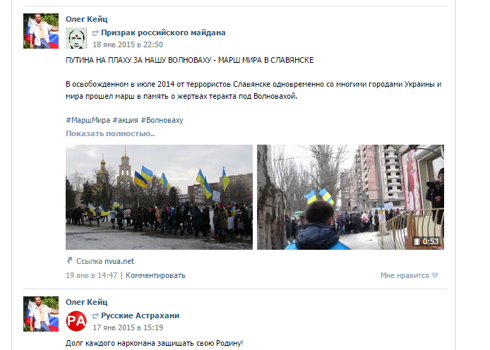 Радикалы майдана ебут мента видио вконтакте