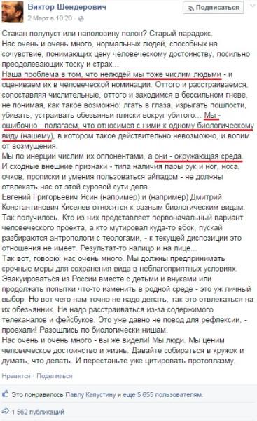 Шендерович высказывает фашисткие взгляды
