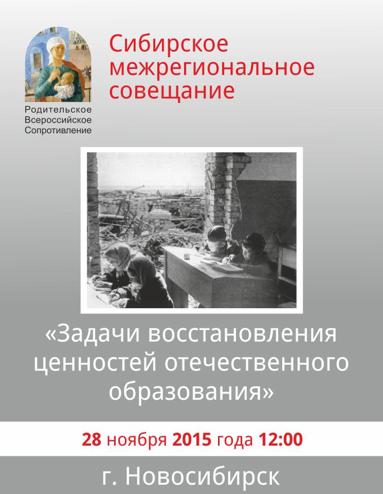 Сибирское межрегиональное совещание РВС