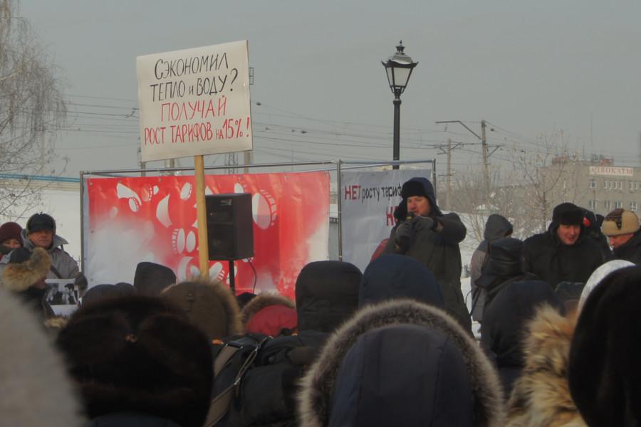 Митинг против роста тарифов ЖКХ на 15%