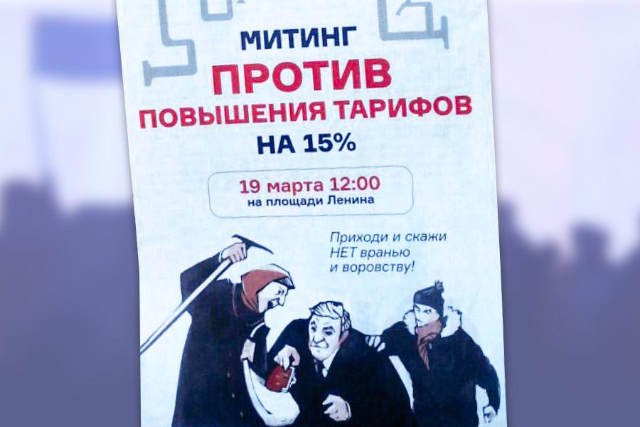 Против повышения тарифов