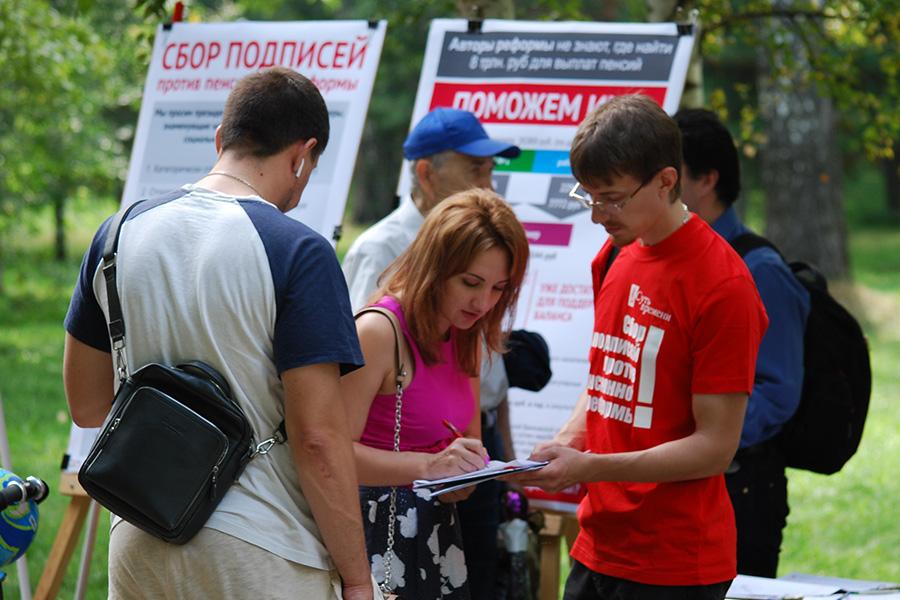 Новосибирск. Сбор подписей