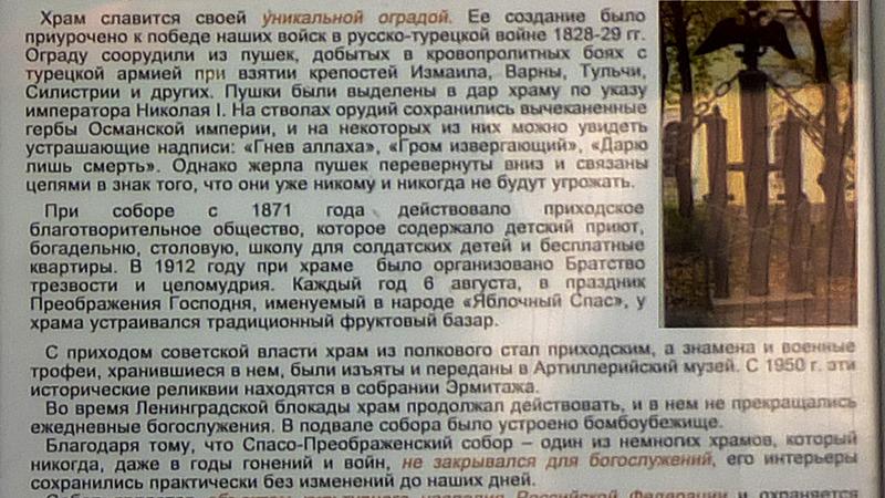 DSCF4336Ограда