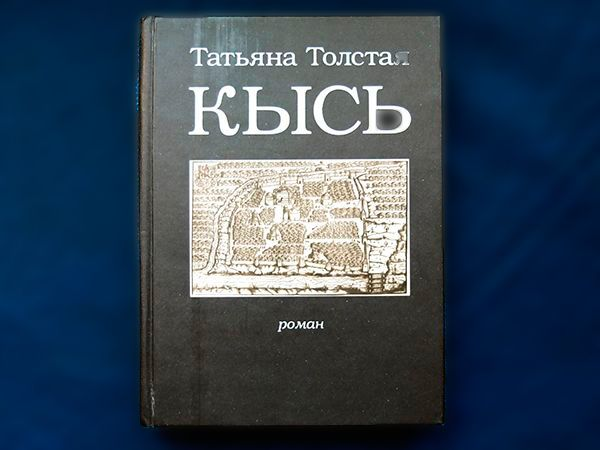 Про мышей и свободы Роман Т.Н. Толстой Кысь