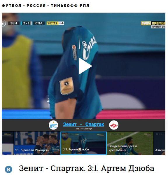 Зенит3-1