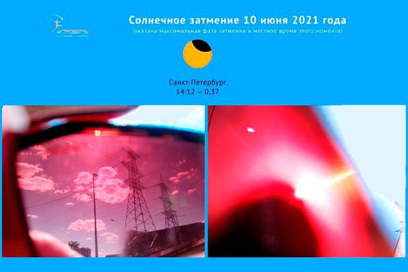 Затмение210610