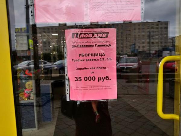 Про российские зарплаты в двух регионах