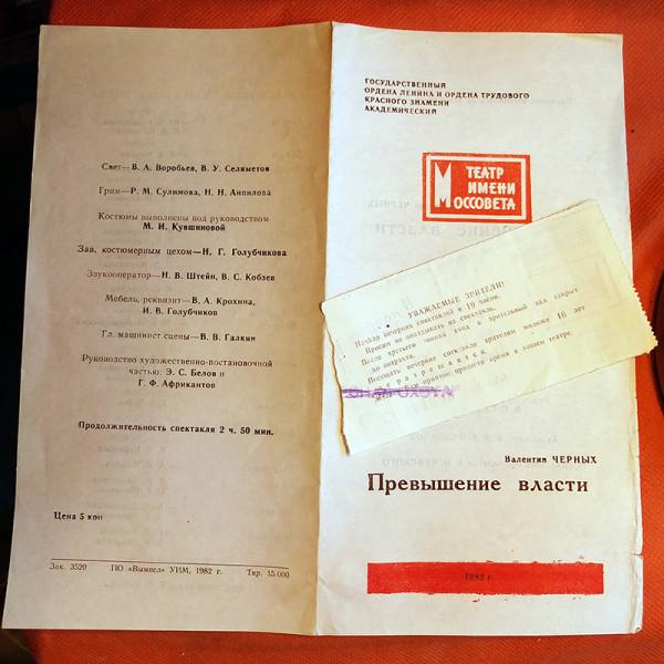 День милиции 10 ноября 1982 года