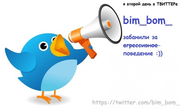 твиттер_я