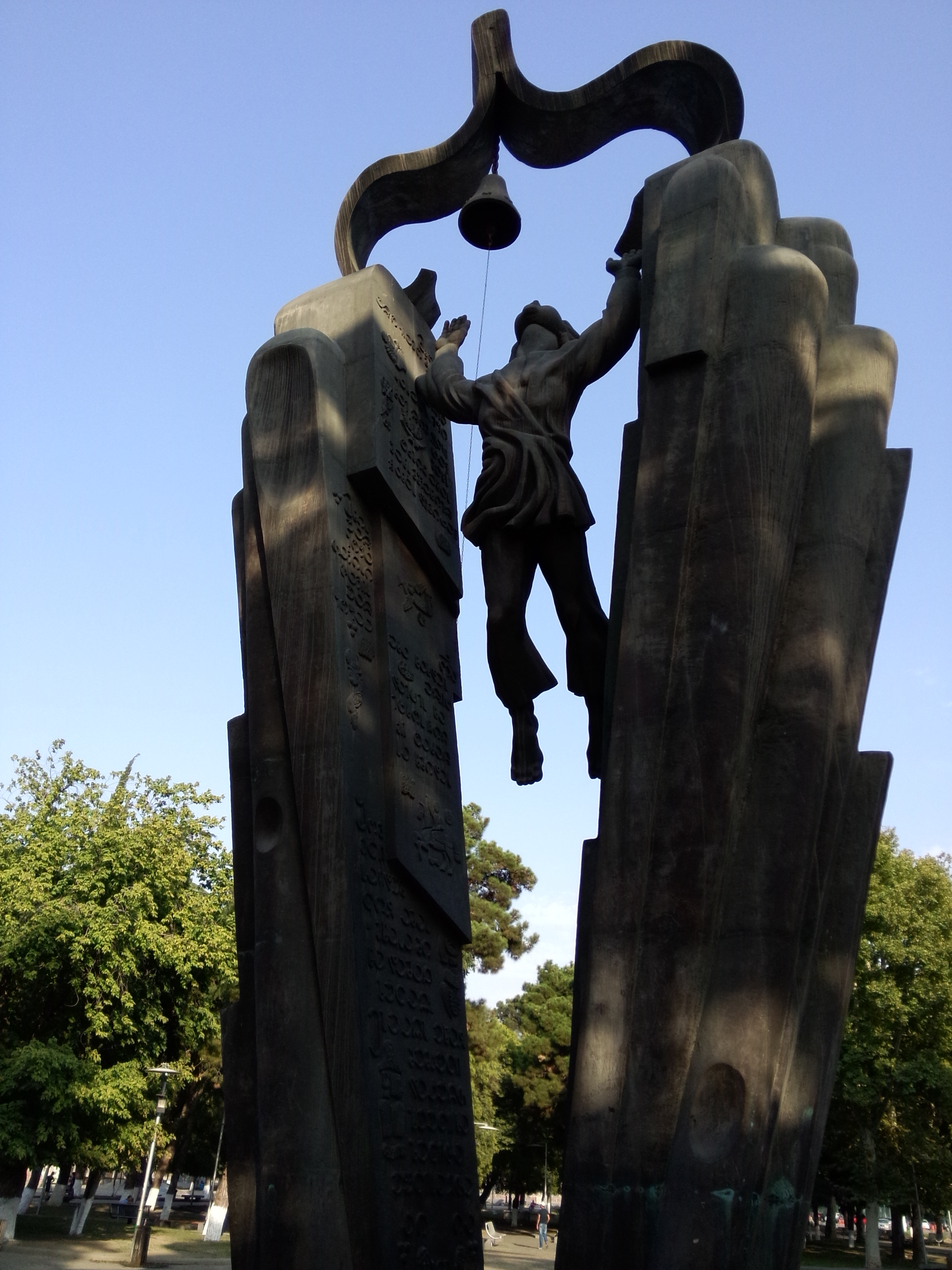 Памятник родному языку Тбилиси