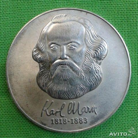 Карл Маркс монета