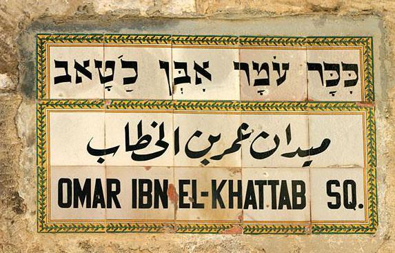 Площадь Омара ибн Хаттаба находится возле Яффских ворот Старого города