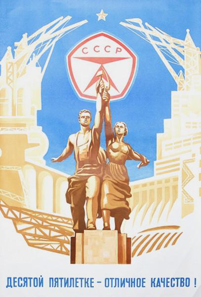 Десятая пятилетка (1976 - 1980) была объявлена пятилеткой качества. Идеология рулила!