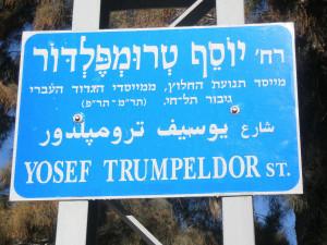 Улица Трумпельдора