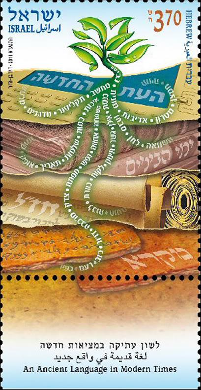 Древний язык в наше время. Израильская марка, посвященная языку иврит.