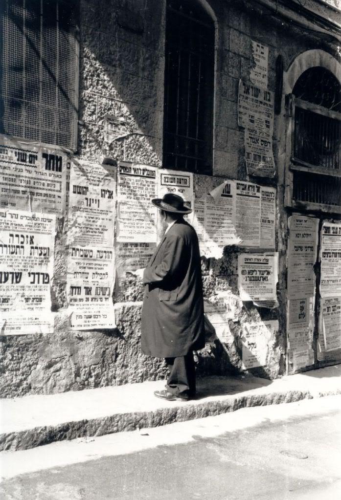 Пашквили в религиозном еврейском районе Иерусалима