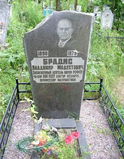 Надгробие Владимира Модестовича Брадиса на Дмитрово-Черкасском кладбище города Твери