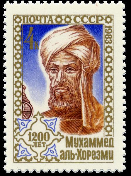 Советская марка, посвященная аль-Хорезми