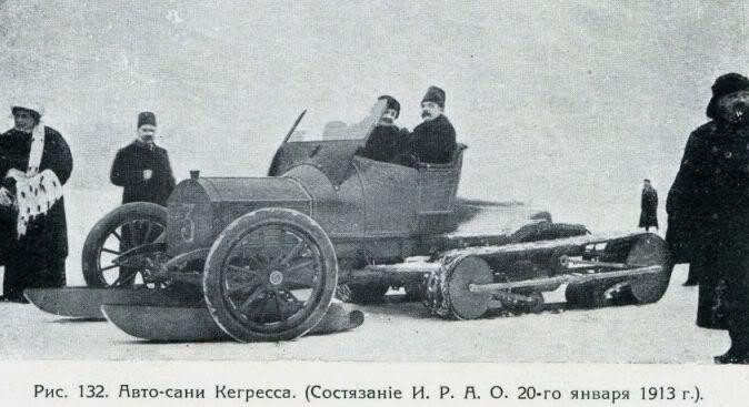 Январь 1913. Адольф Кегресс за рулем своего автомобиля во время автопробега Санкт-Петербург - Кронштадт - Санкт-Петербург на льду Балтийского моря