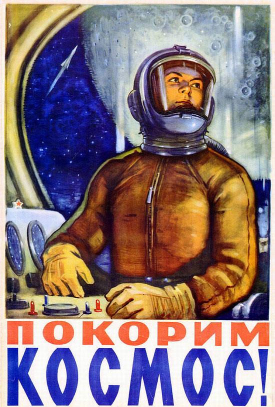 Покорим космос