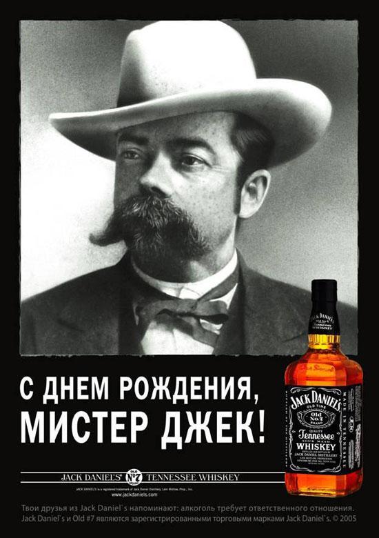 Джек Дэниэл Виски
