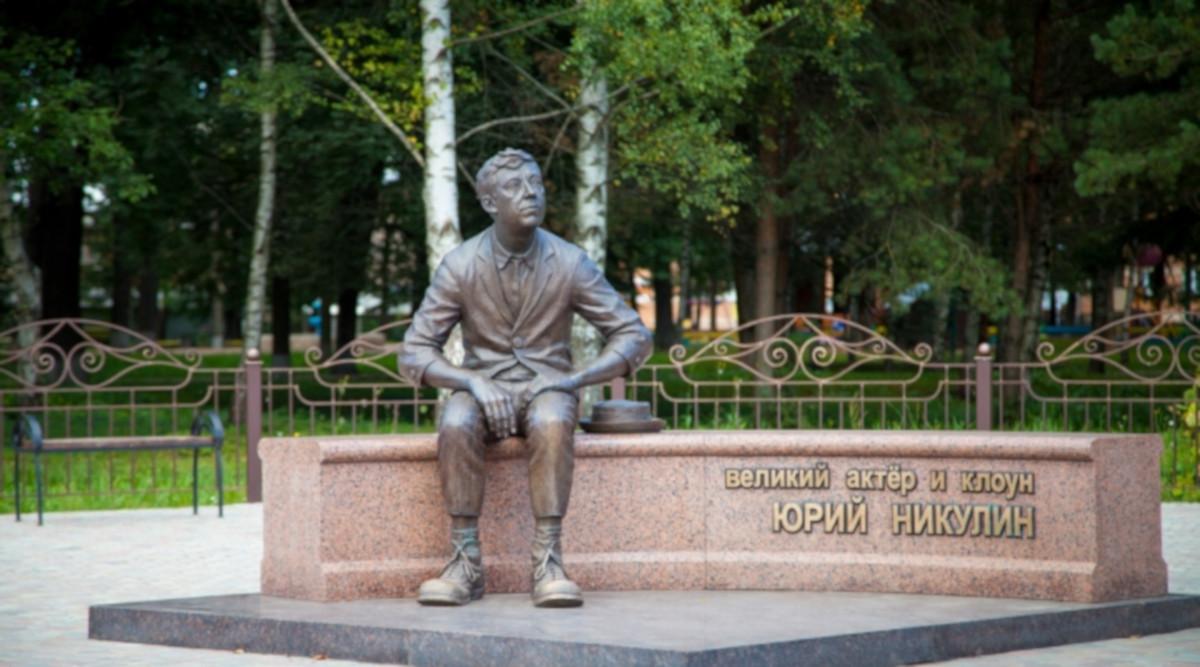 Памятник Юрию Никулину в городе Демидове