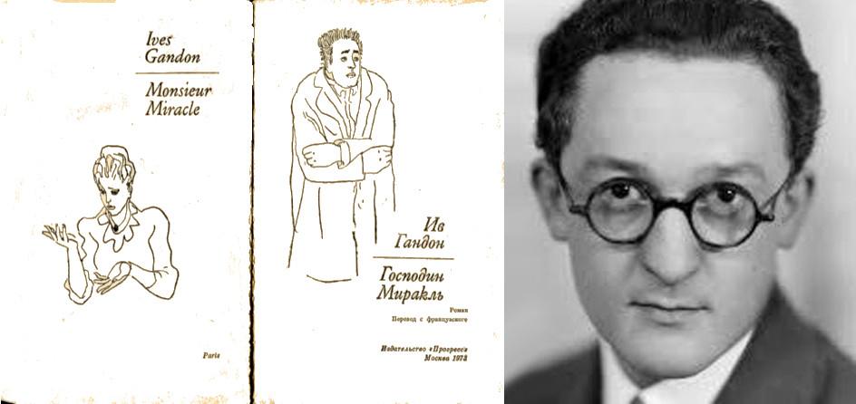 Писатель Ив Гандон и его книга, изданная по-русски