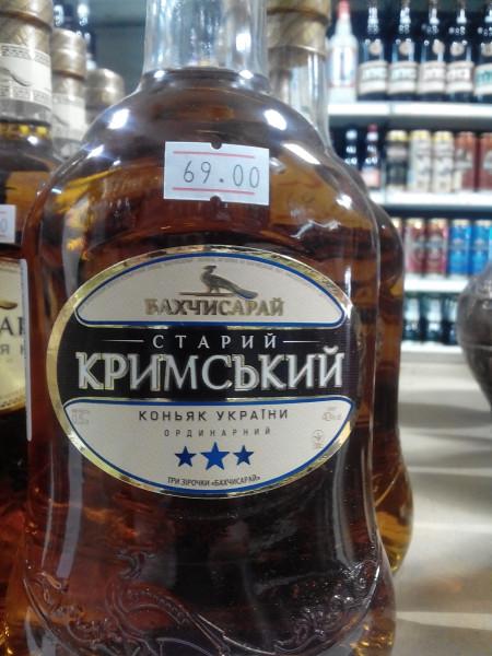 Коньяк Украины