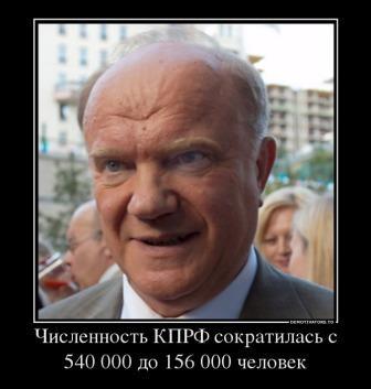19947_chislennost-kprf-sokratilas-s-540-000-do-156-000-chelovek_demotivators_ru