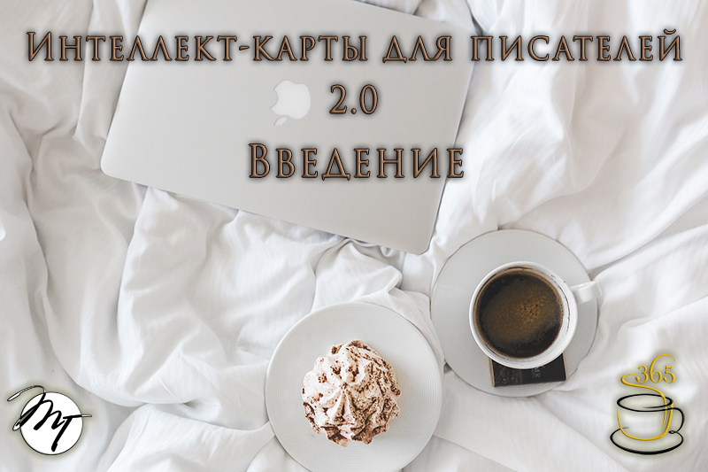Интеллект-карты для писателей_Введение.jpg
