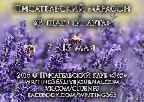 Календарь событий. Писательский марафон