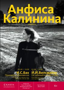 Анфиса Калинина-01
