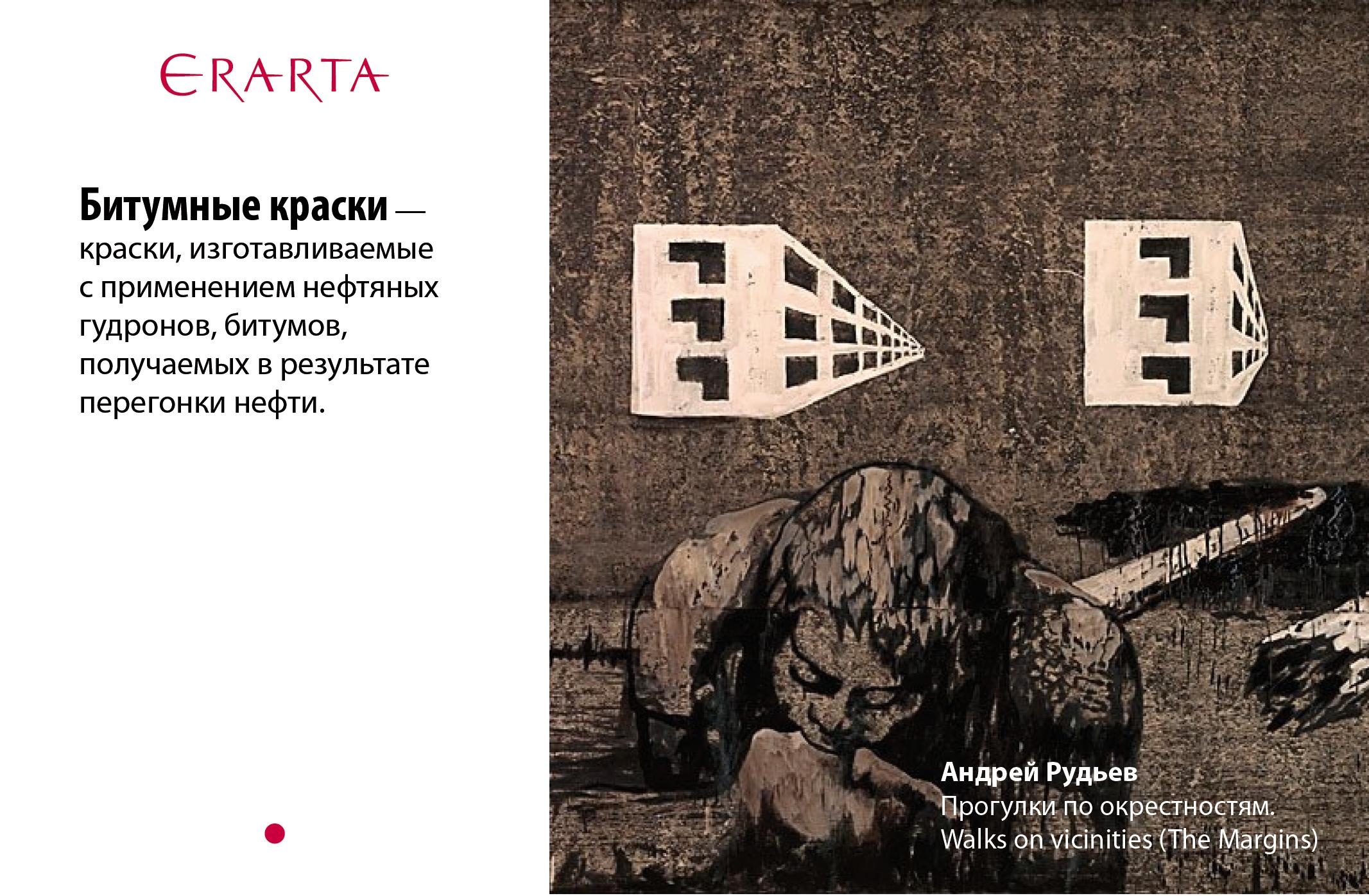 эрарта словарь15