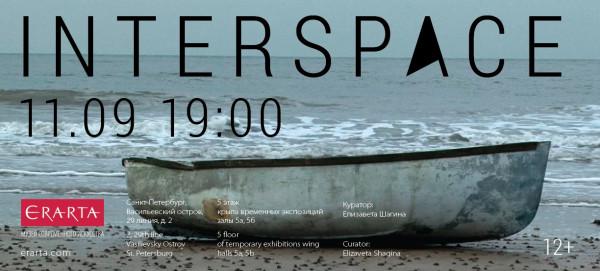 Interspace_приглашение