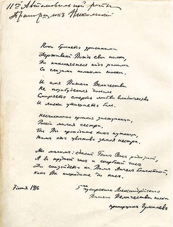 Прочитав стихотворение журавли, возбуждённый бернес позвонил поэту-переводчику науму гребневу и сказал