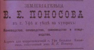 Землевладельца В. Е. Поносова
