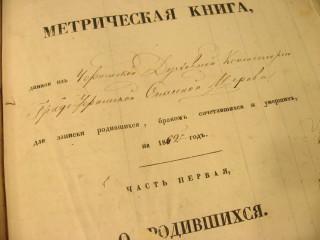 Метрическая книга, Градо- Уфимской Спасской церкви, 1862